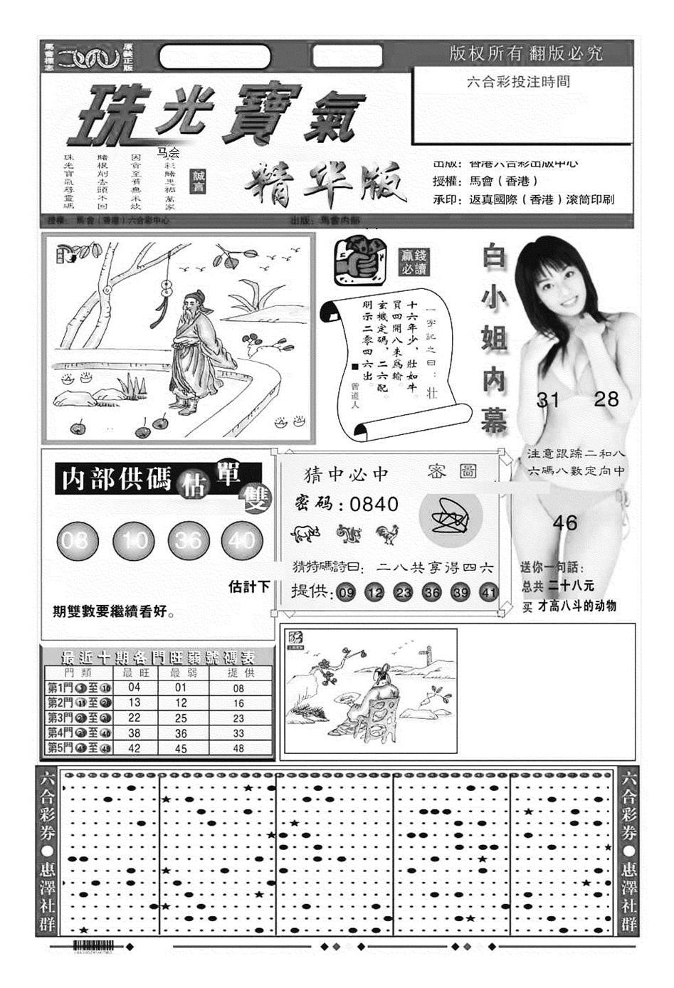 068期珠光宝气A(黑白)