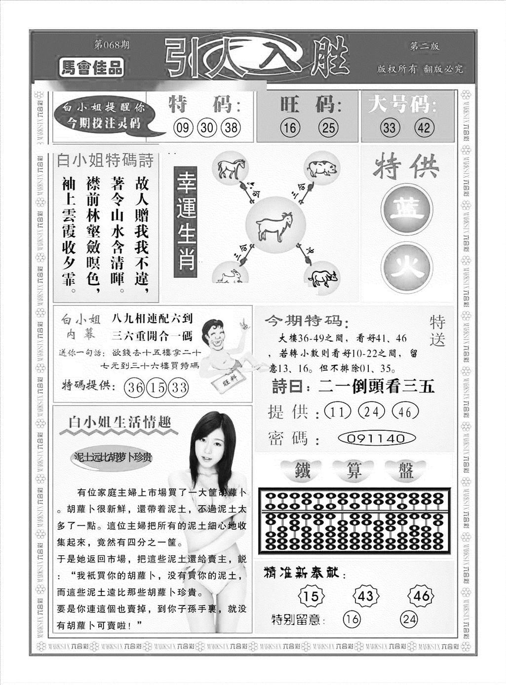 068期引人入胜B(黑白)