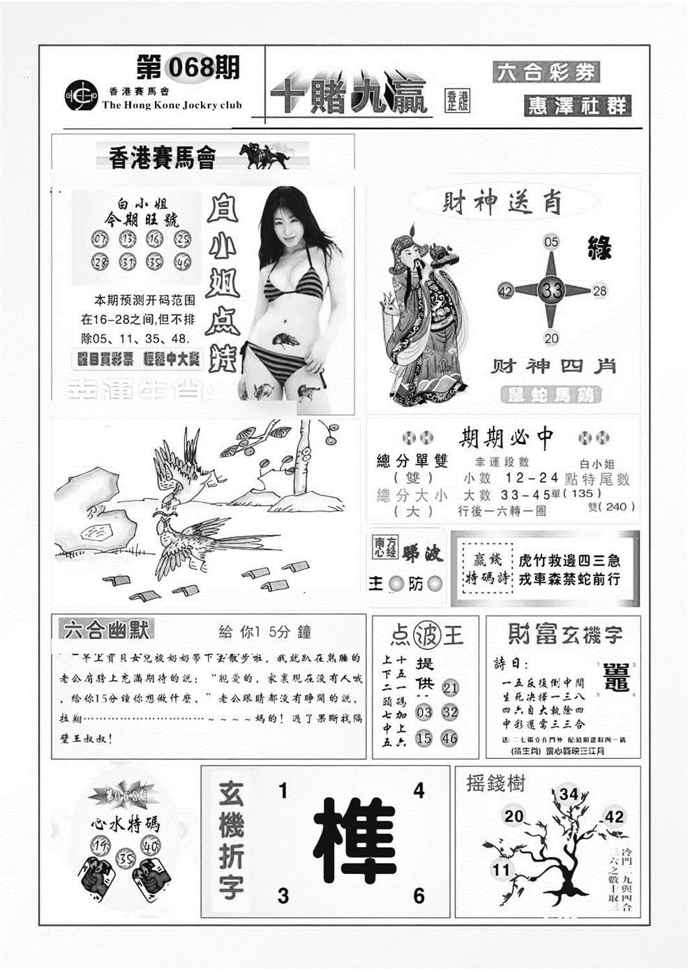 068期十赌九羸(黑白)