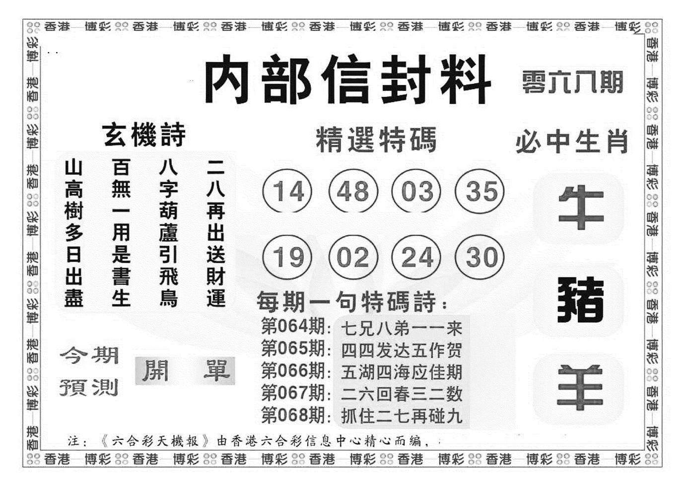 068期内部信封料(黑白)