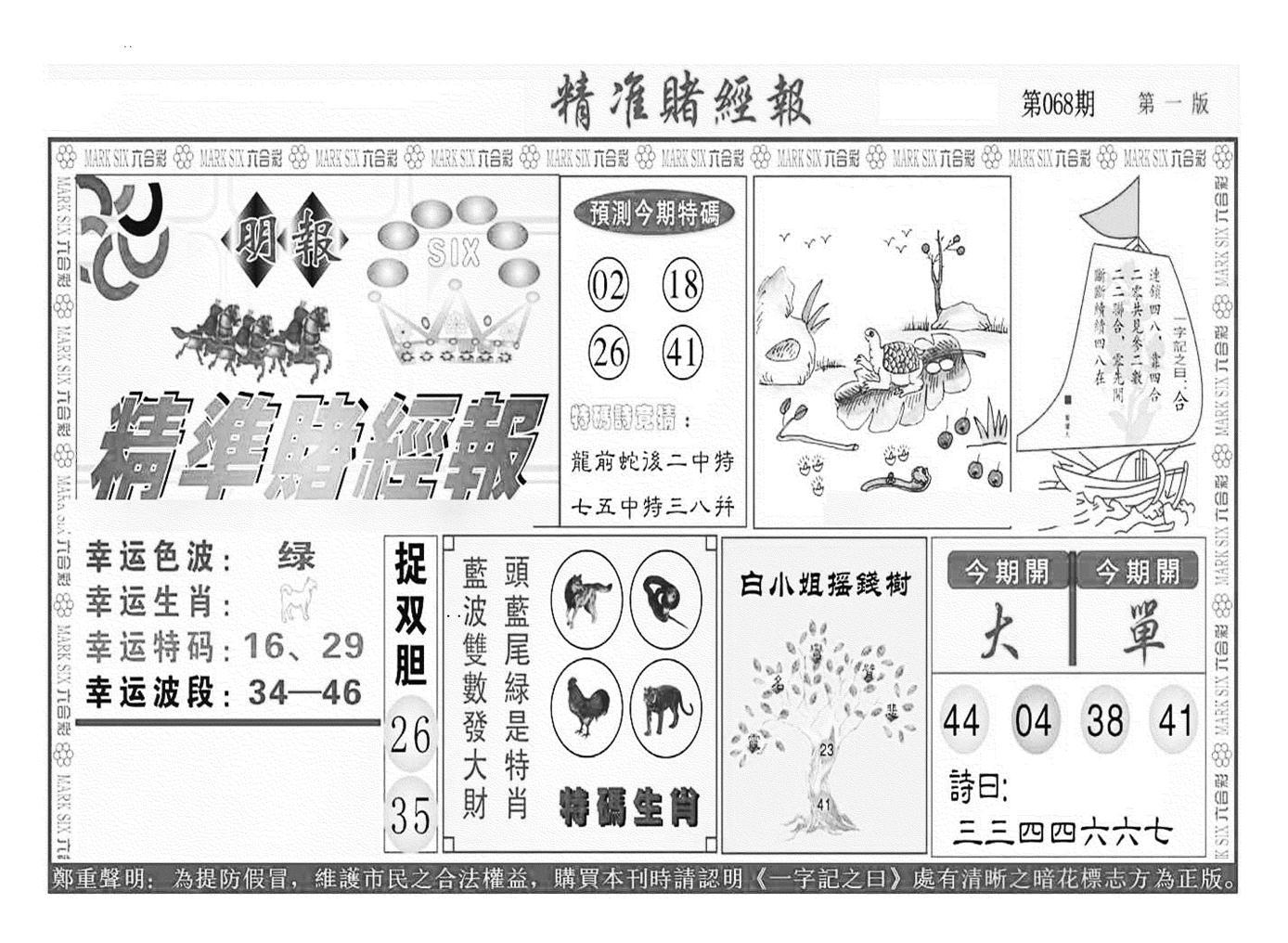 068期精准赌经报A(黑白)