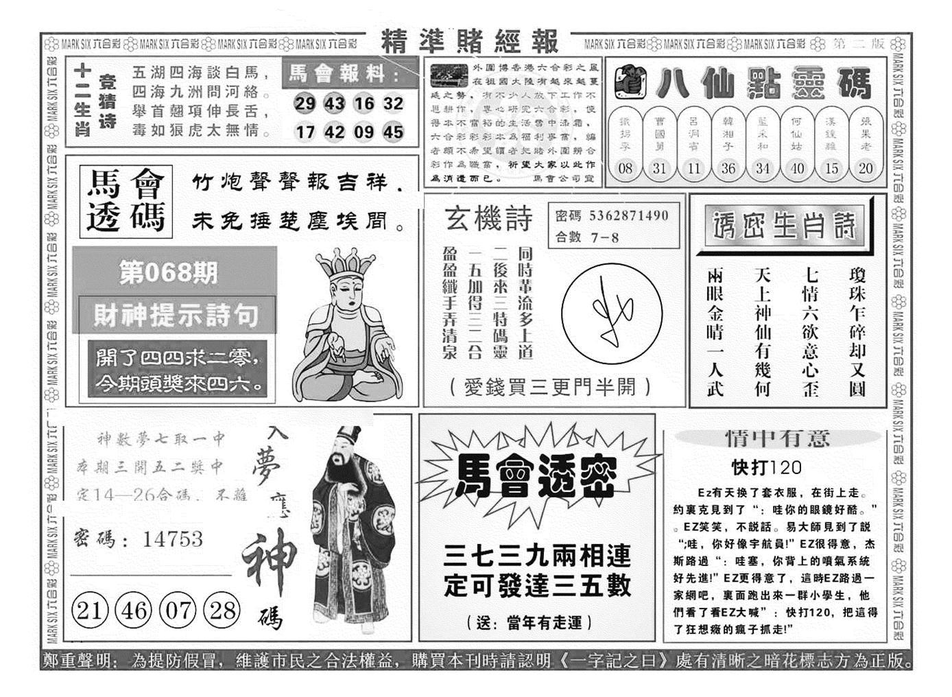 068期精准赌经报B(黑白)