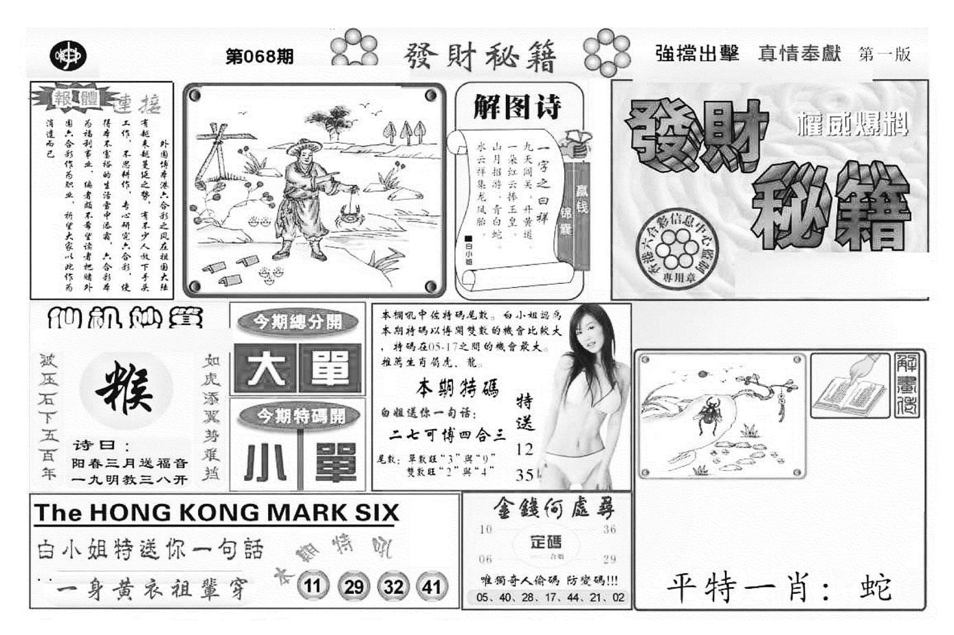 068期发财秘籍A(黑白)