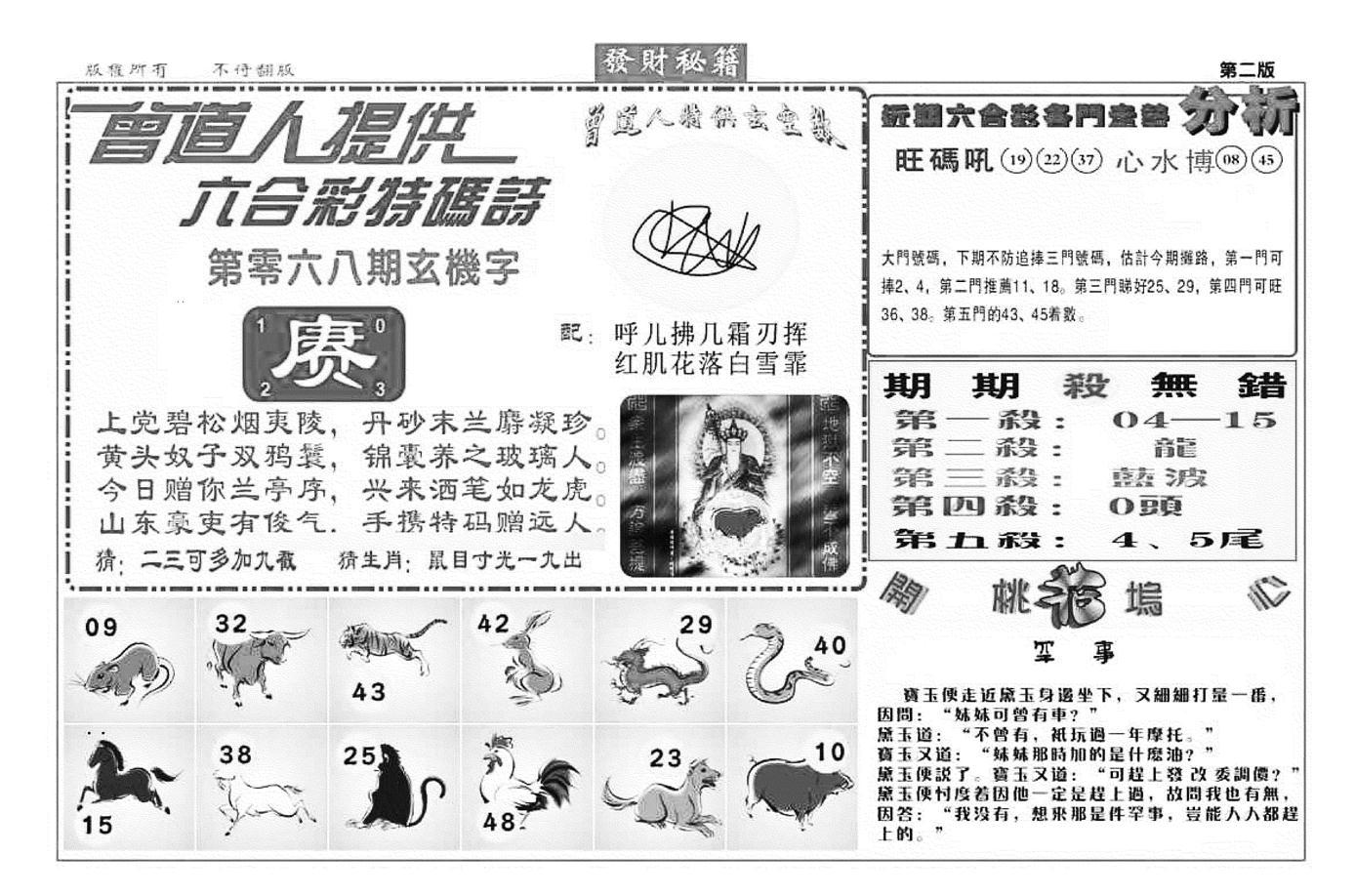 068期发财秘籍B(黑白)