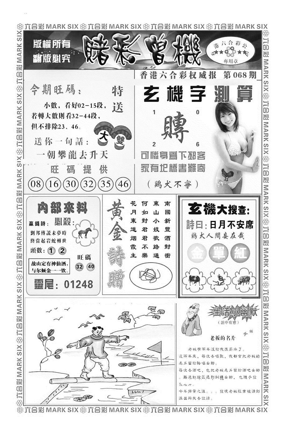 068期赌彩曾机(黑白)