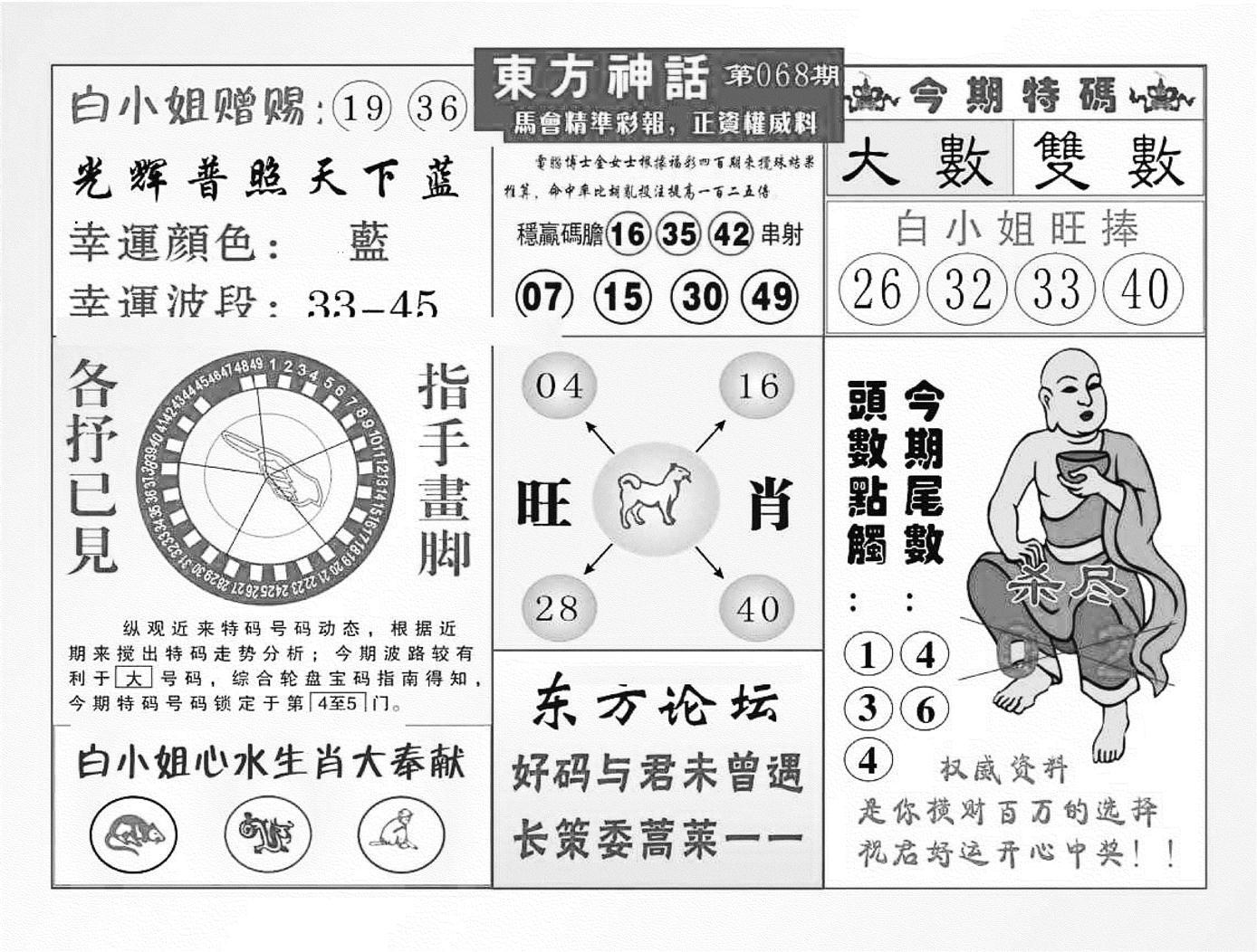 068期东方神话(黑白)