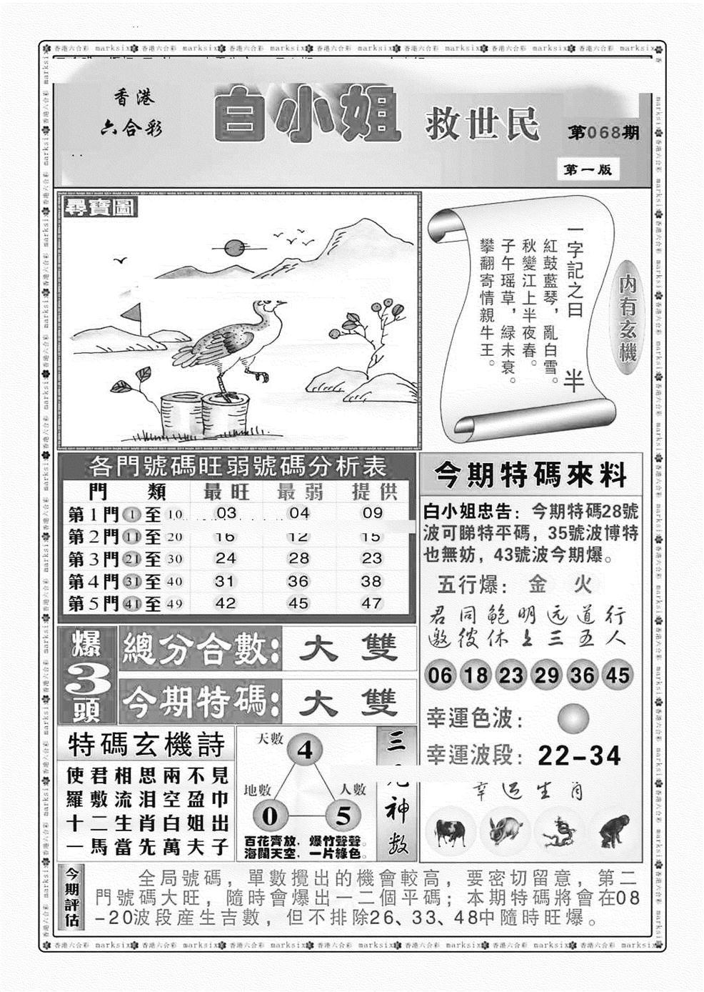 068期白小姐救世民A(黑白)