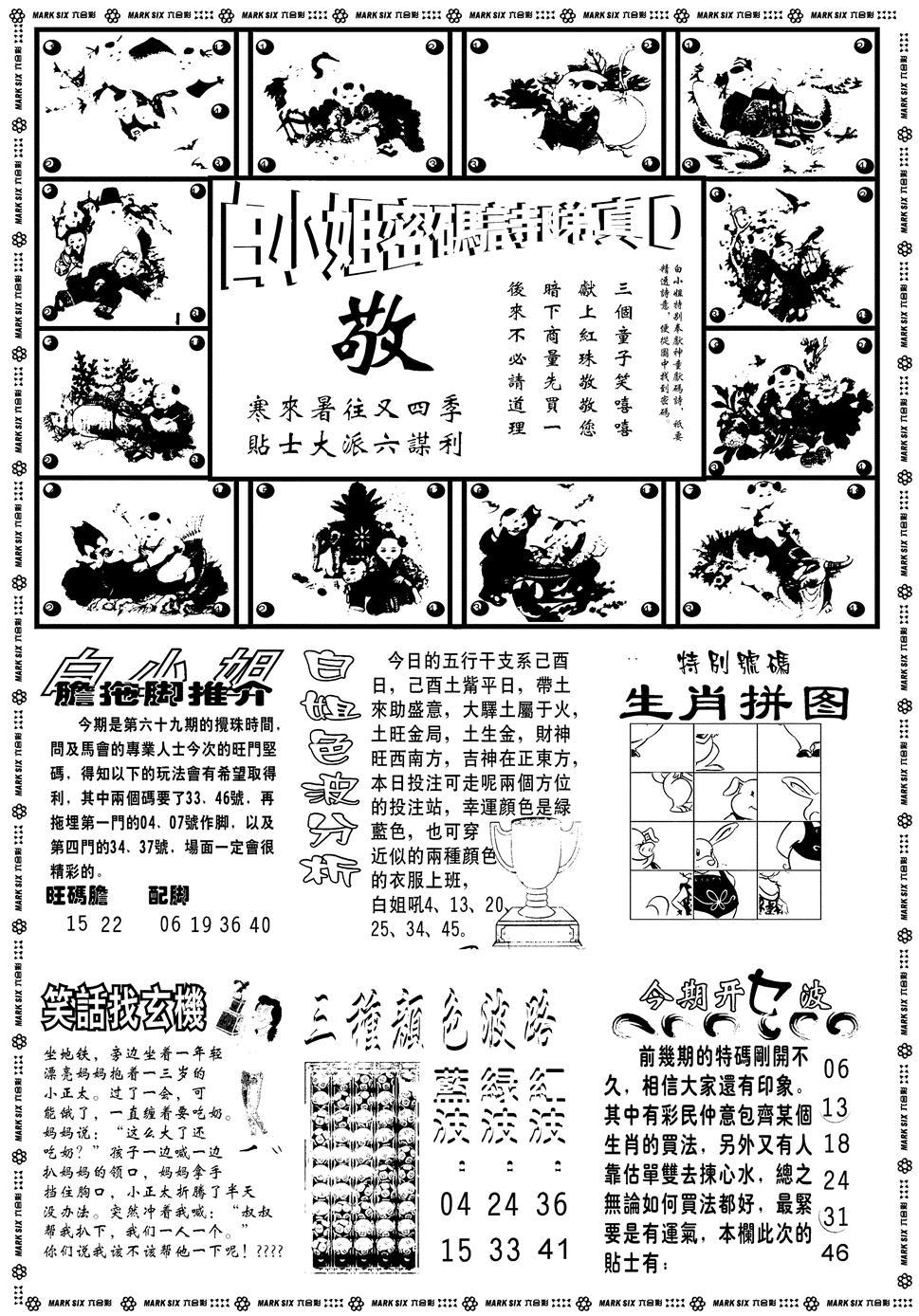 069期白小姐祺袍B(黑白)