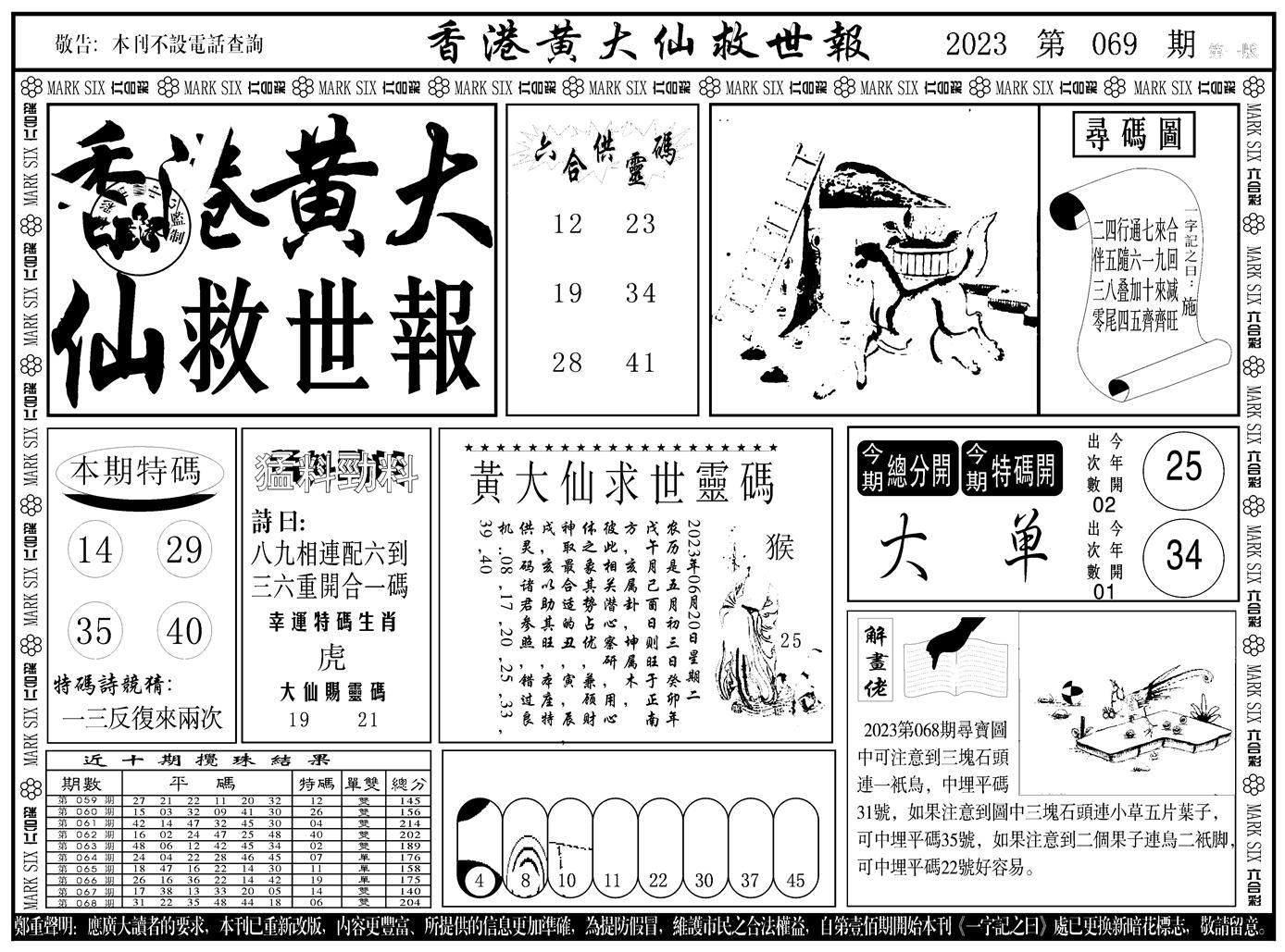 069期香港黄大仙A(黑白)