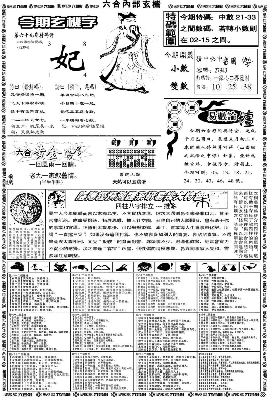 069期六合内部玄机B(黑白)