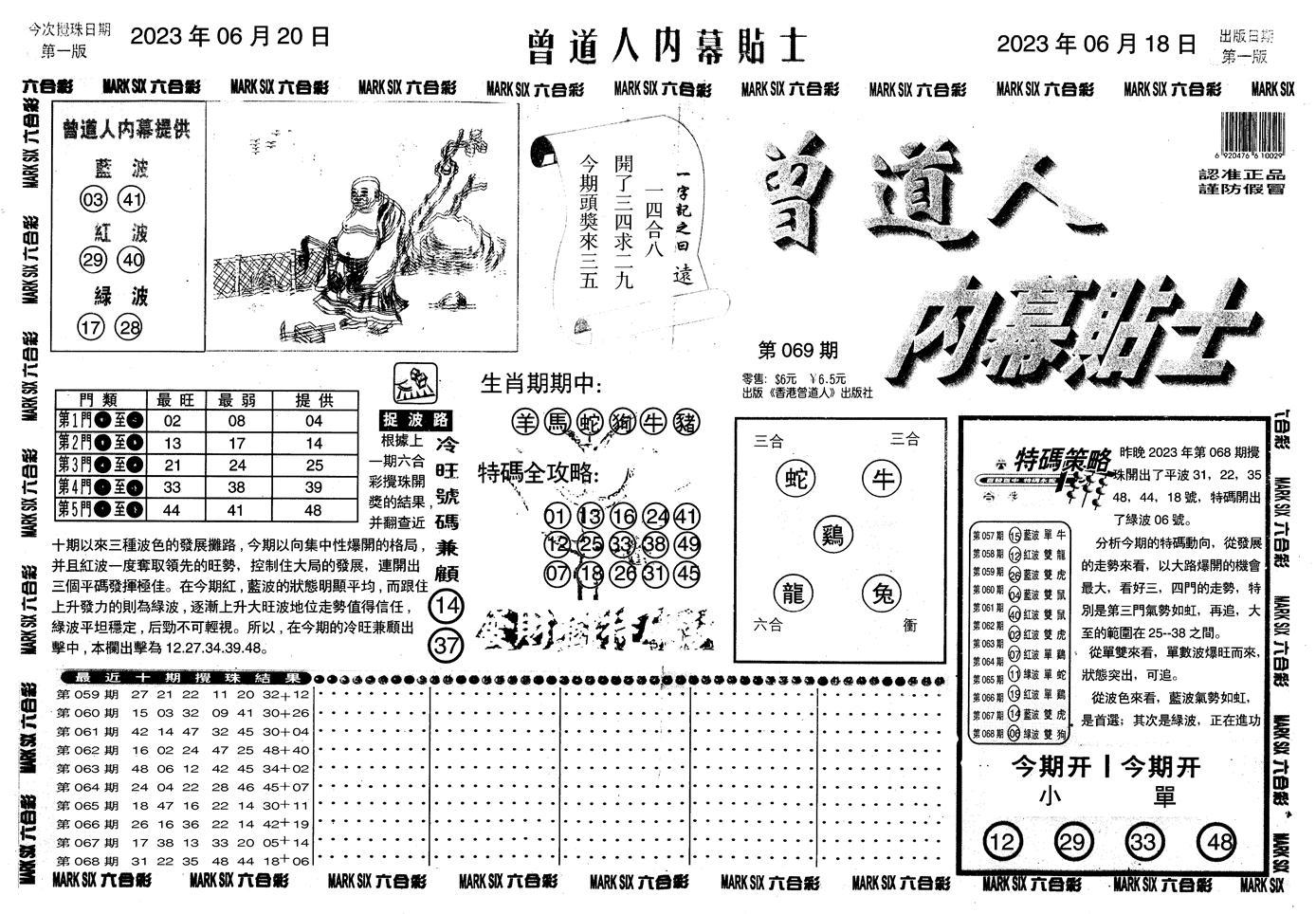 069期内幕贴士A(黑白)