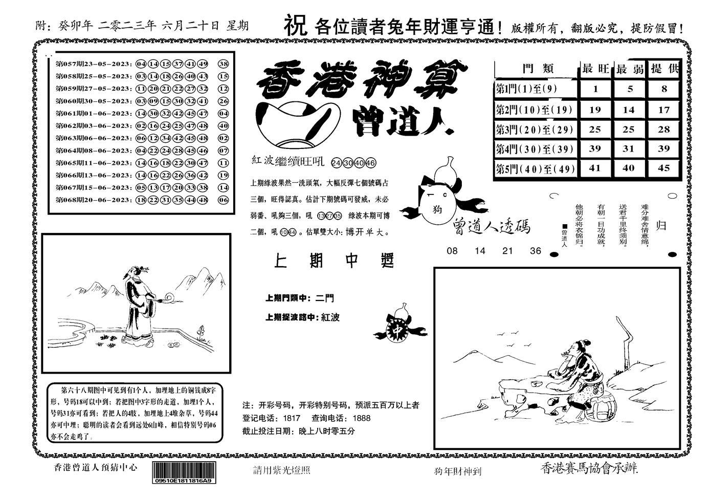 069期香港神算(正版)(黑白)
