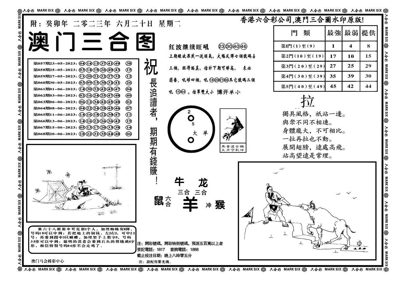 069期澳门三合(正版)(黑白)