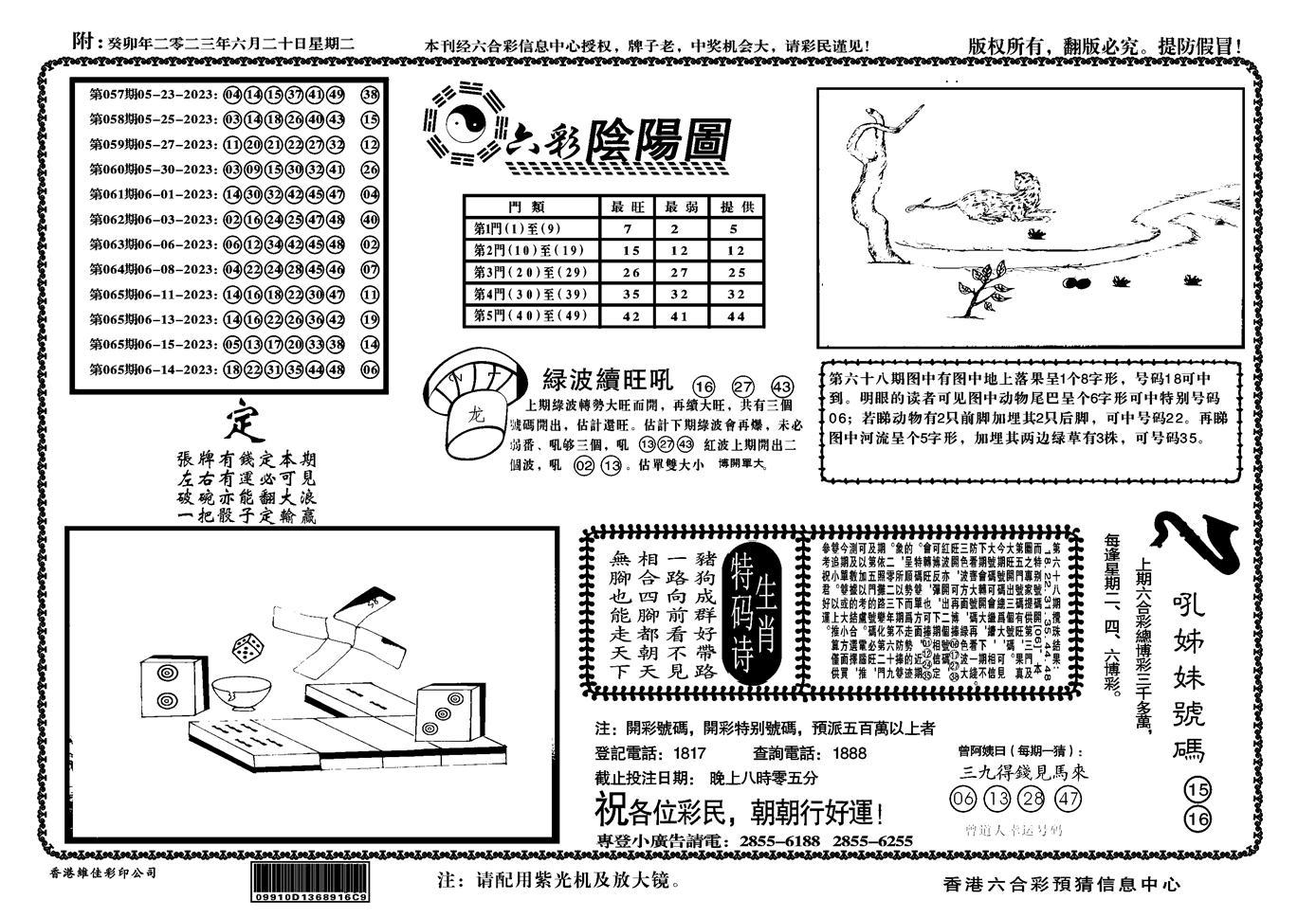 069期六彩阴阳(正版)(黑白)
