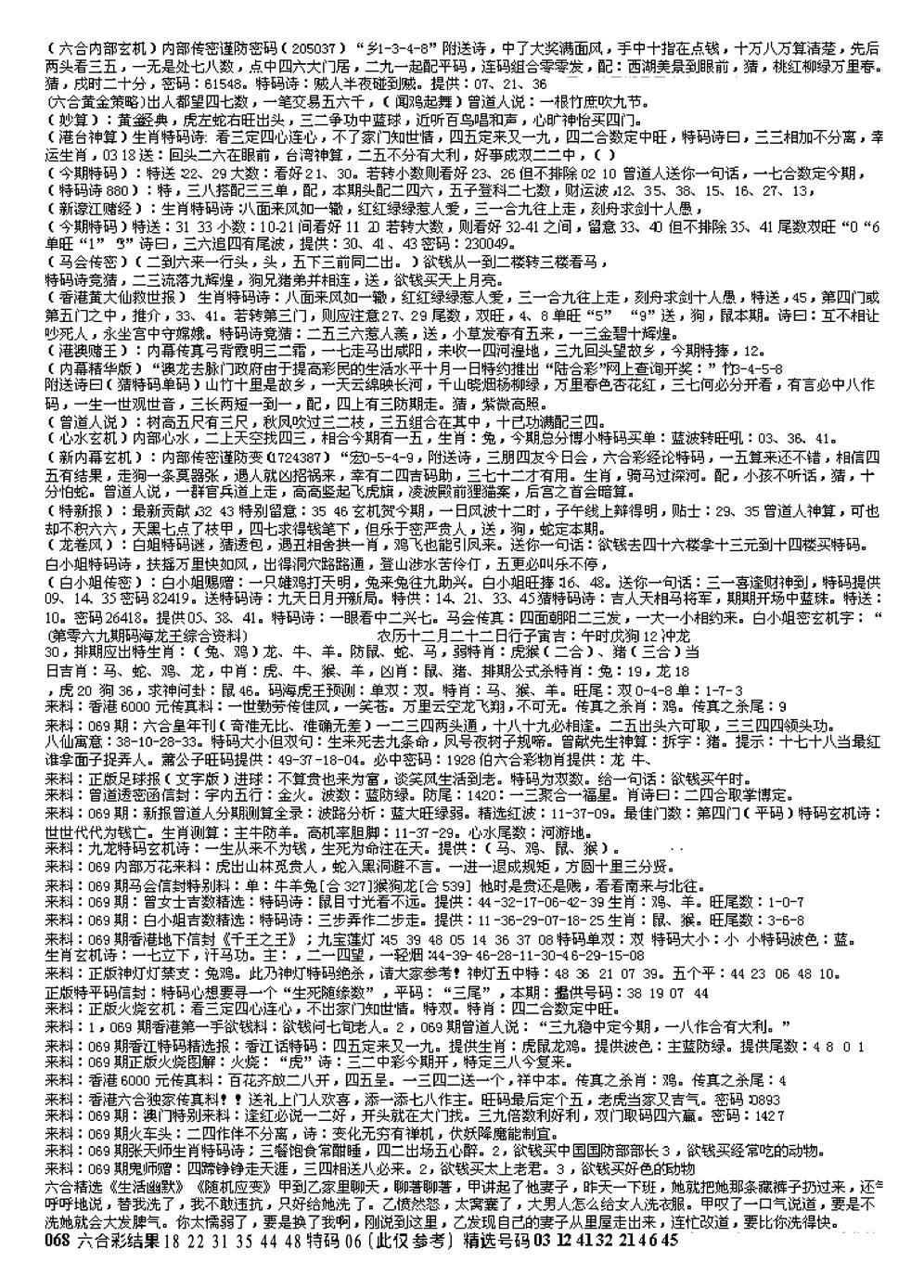 069期最老版综合资料B(黑白)