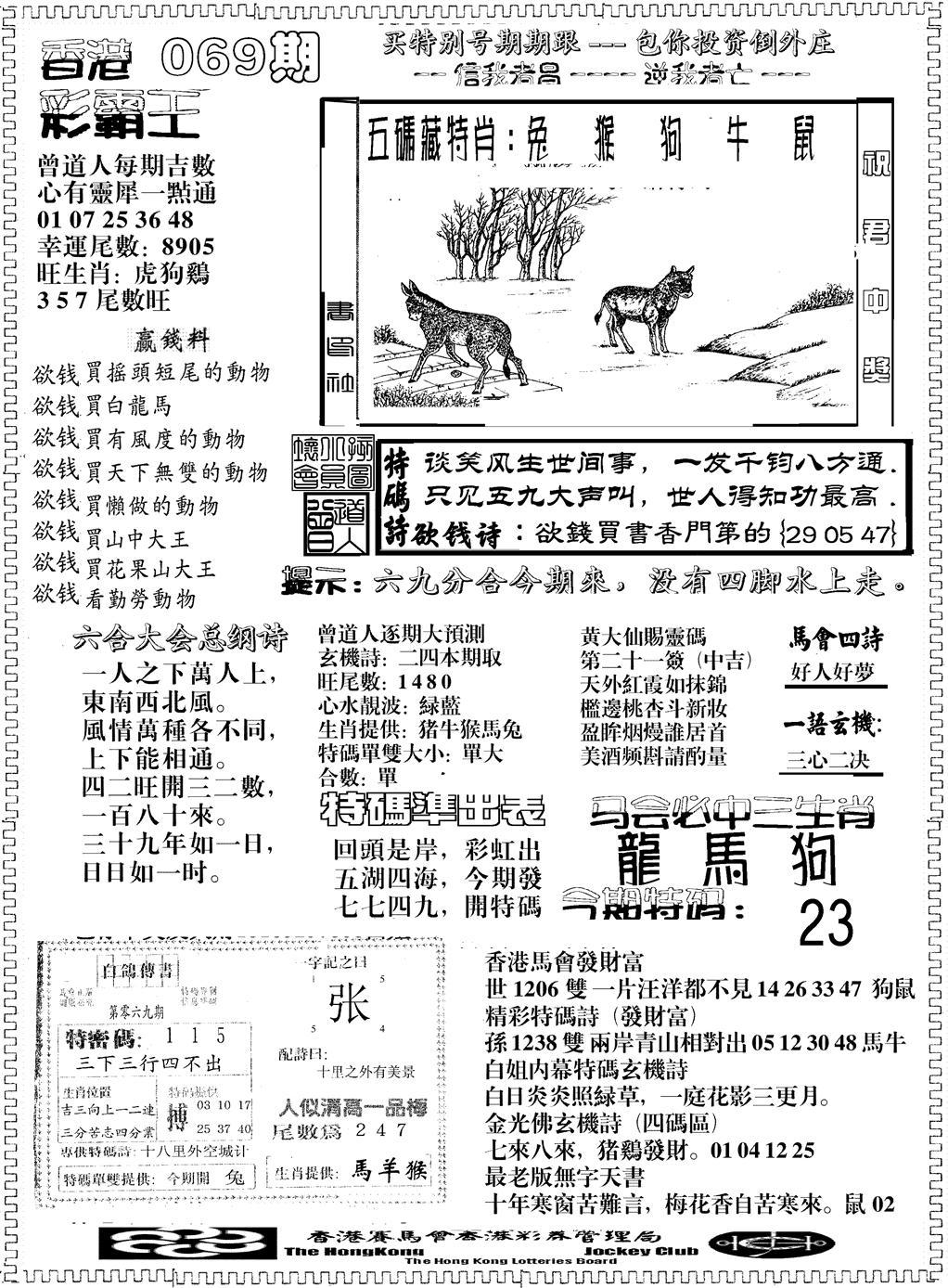 069期彩霸王综合B(黑白)