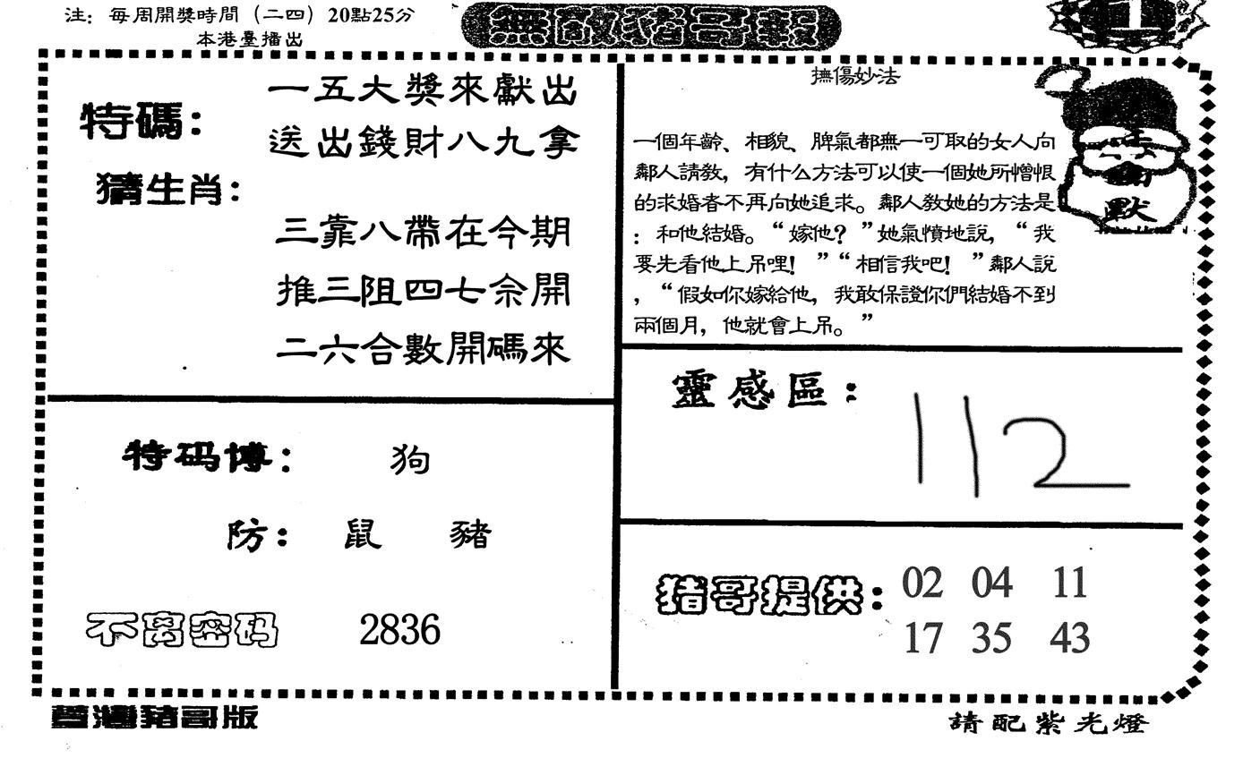 069期无敌猪哥-1(黑白)