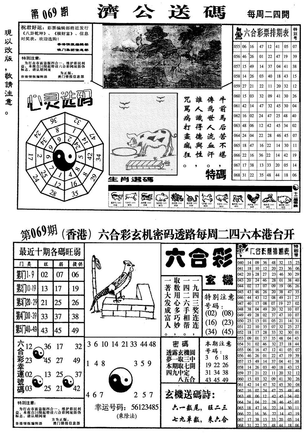 069期龙仔四合一(黑白)