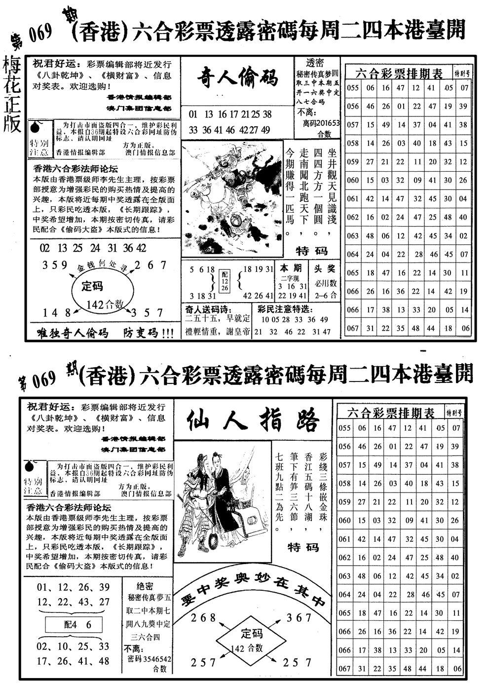 069期梅花四合二(黑白)