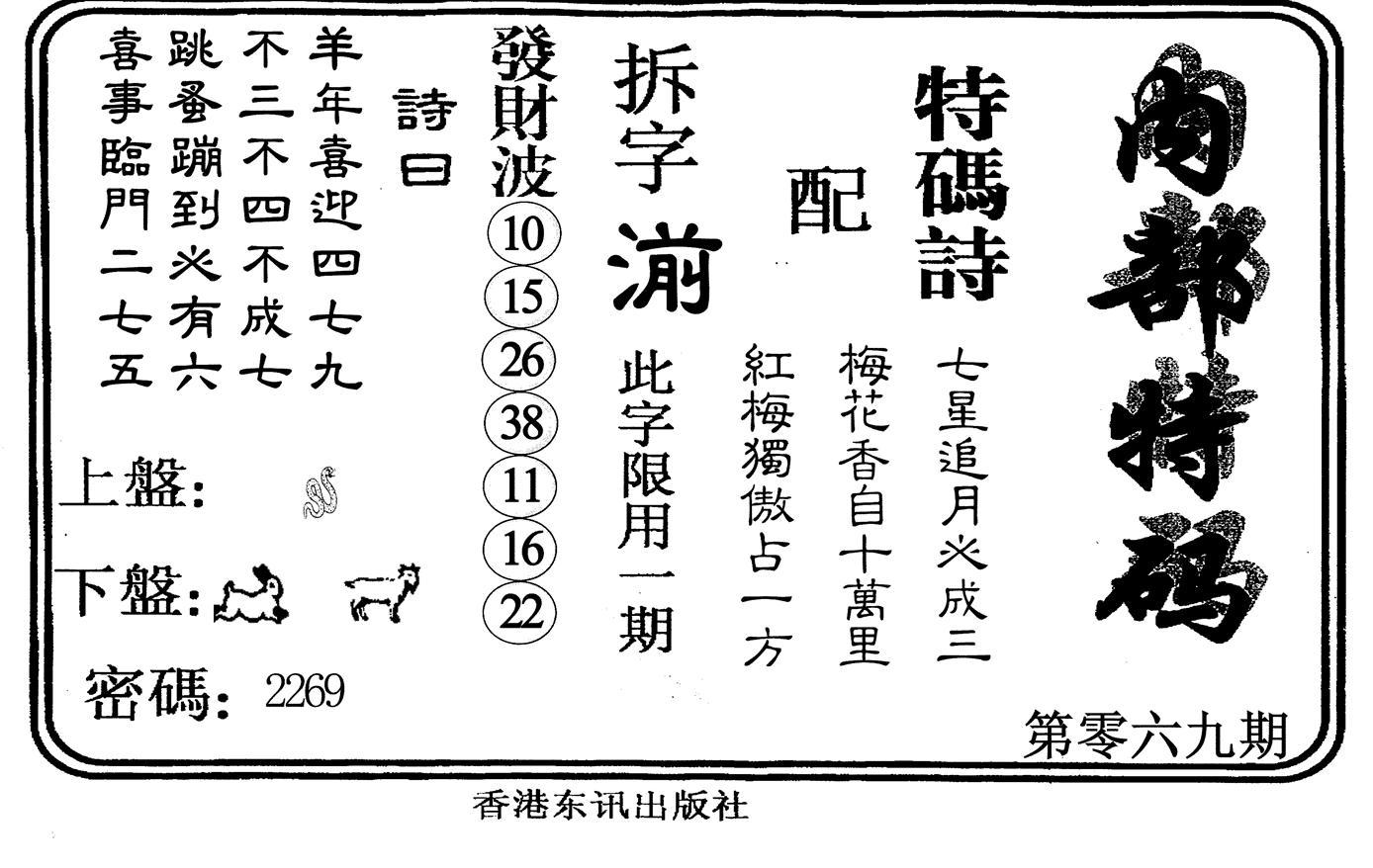 069期内部特码(黑白)