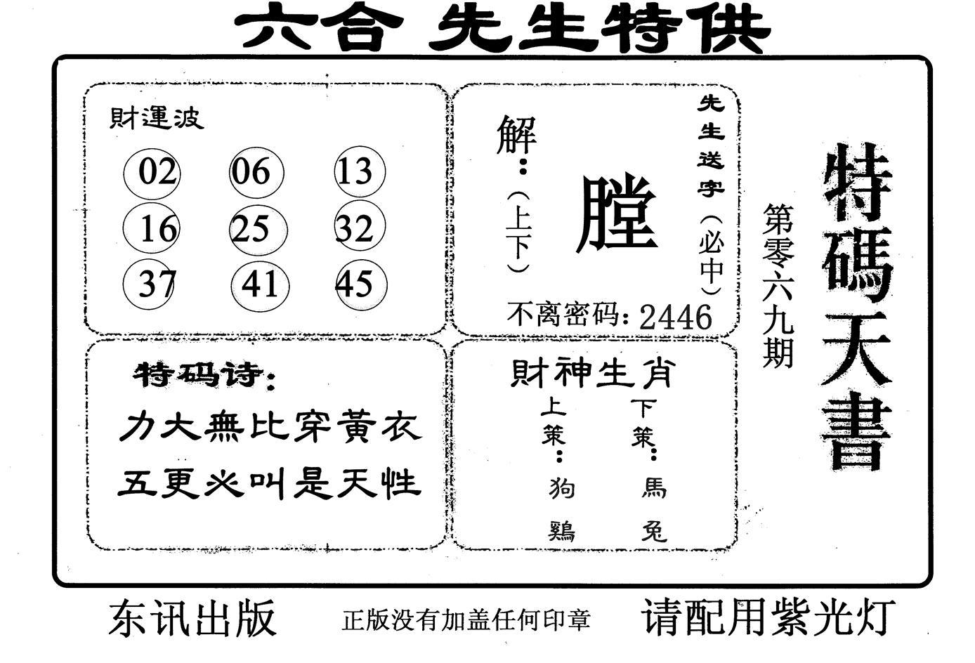 069期特码天书(黑白)