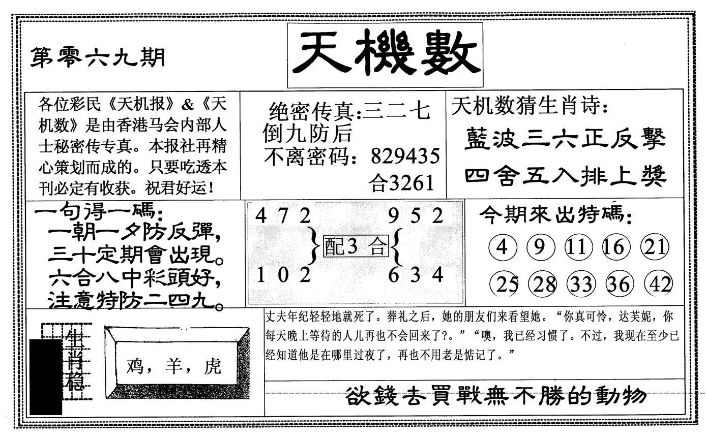 069期天机数(黑白)