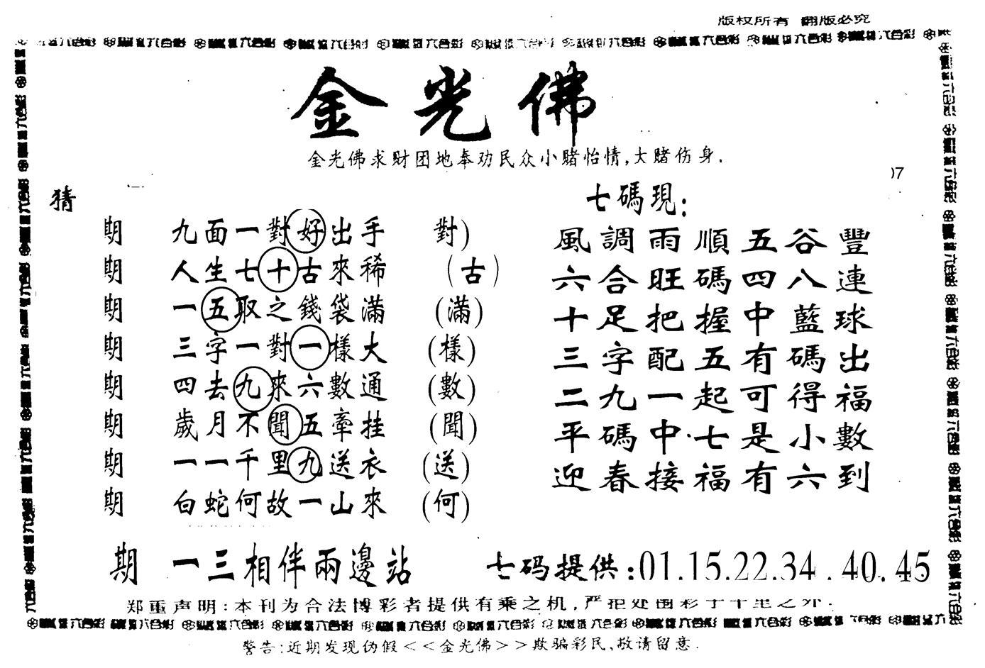 069期老金光佛(黑白)
