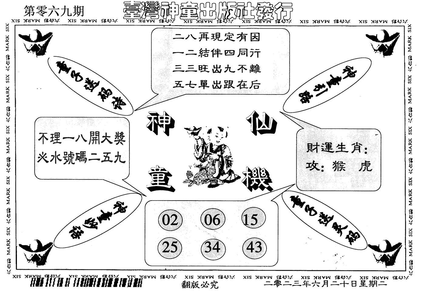 069期神童仙机(黑白)