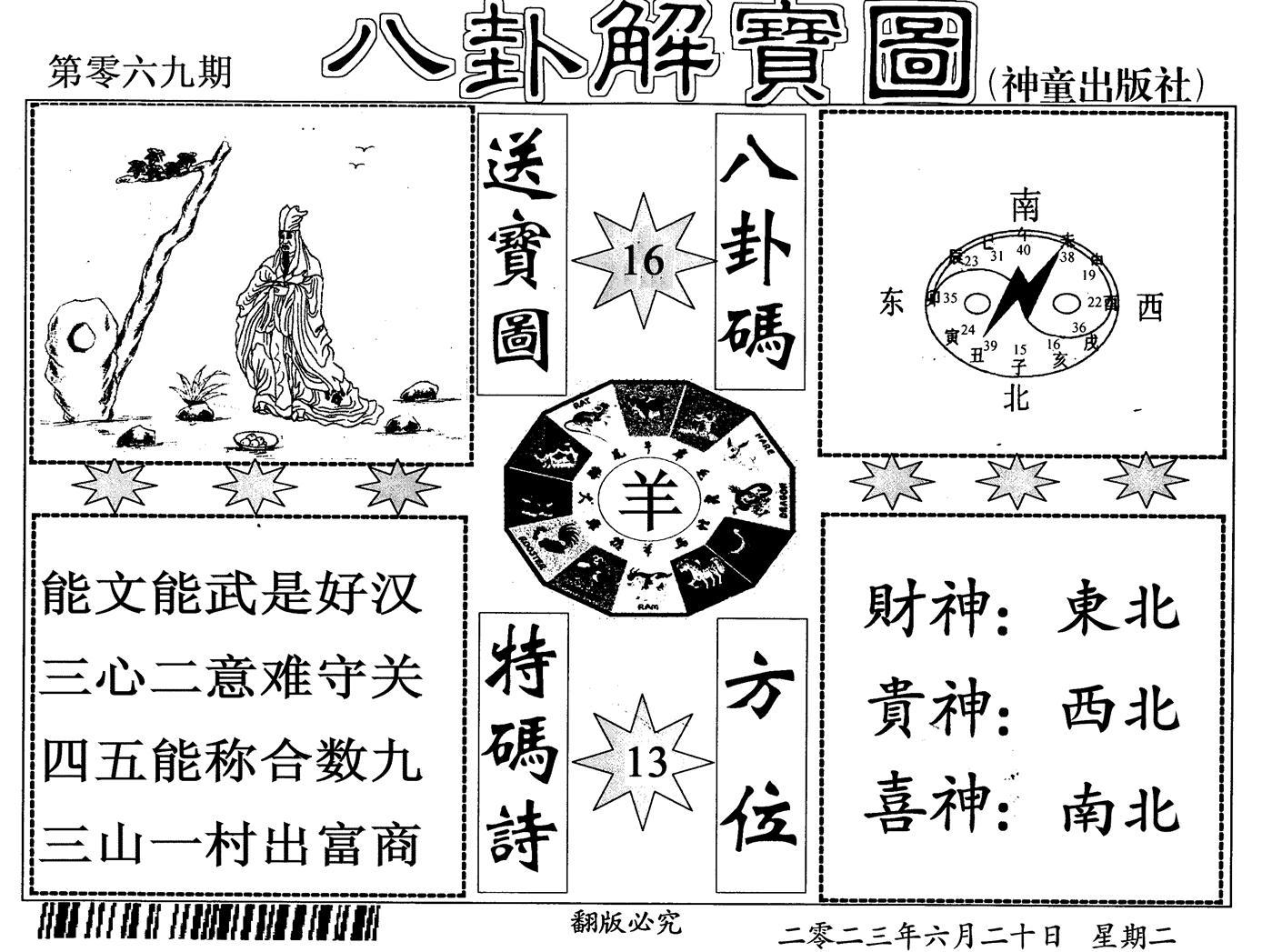 069期八卦图(黑白)