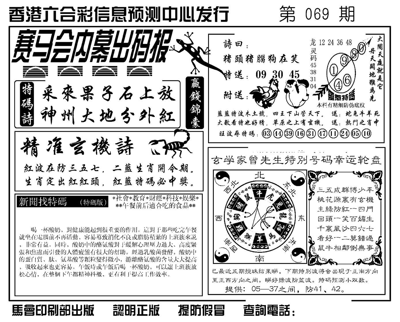 069期赛马会内幕出码报(黑白)
