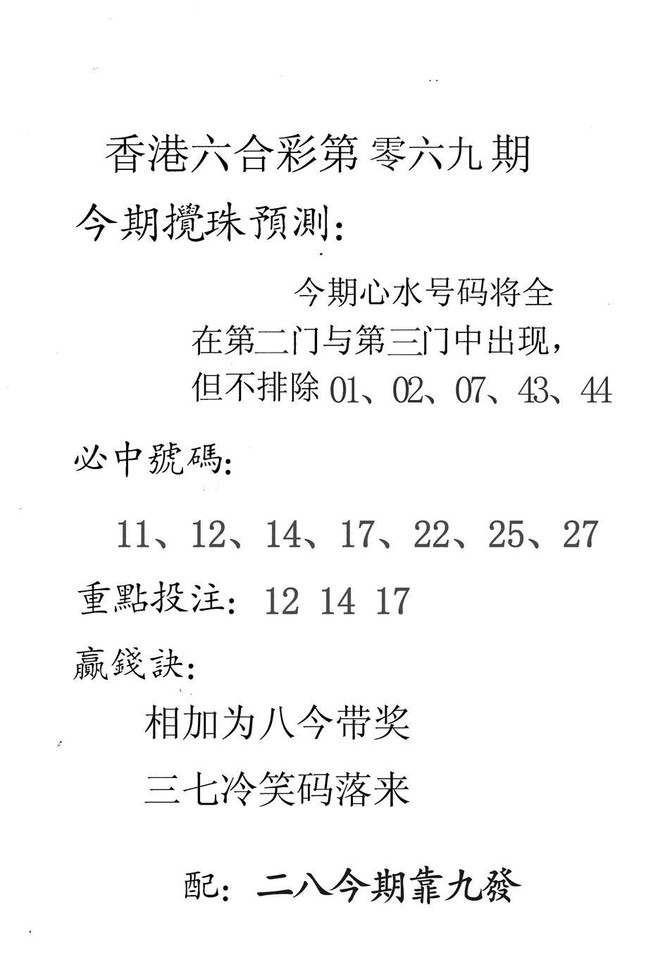 069期香港预测(黑白)