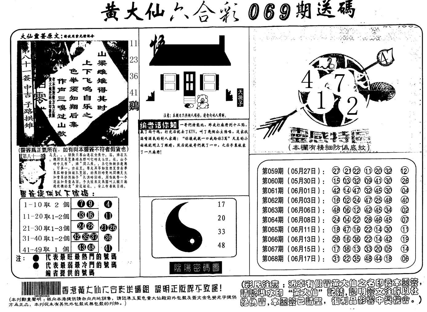 069期黄大仙射箭信封(黑白)