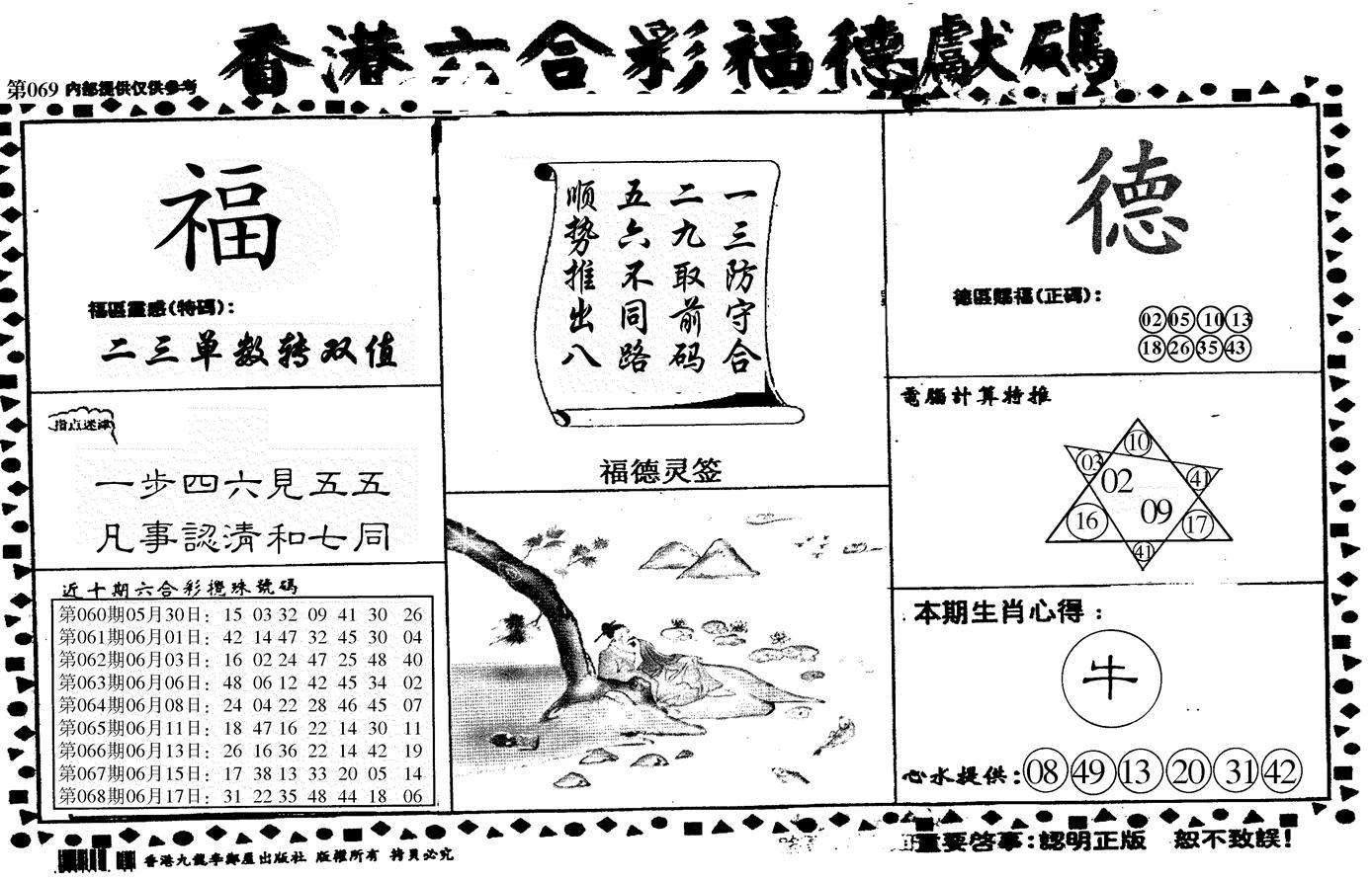 069期德福献码信封(黑白)