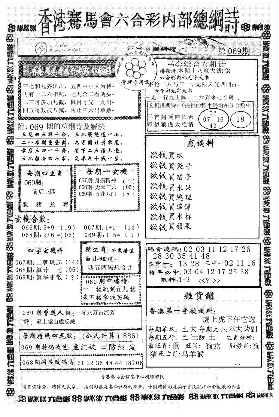 069期马会总刚(黑白)