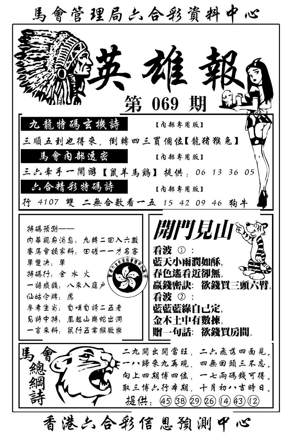 069期英雄报(黑白)