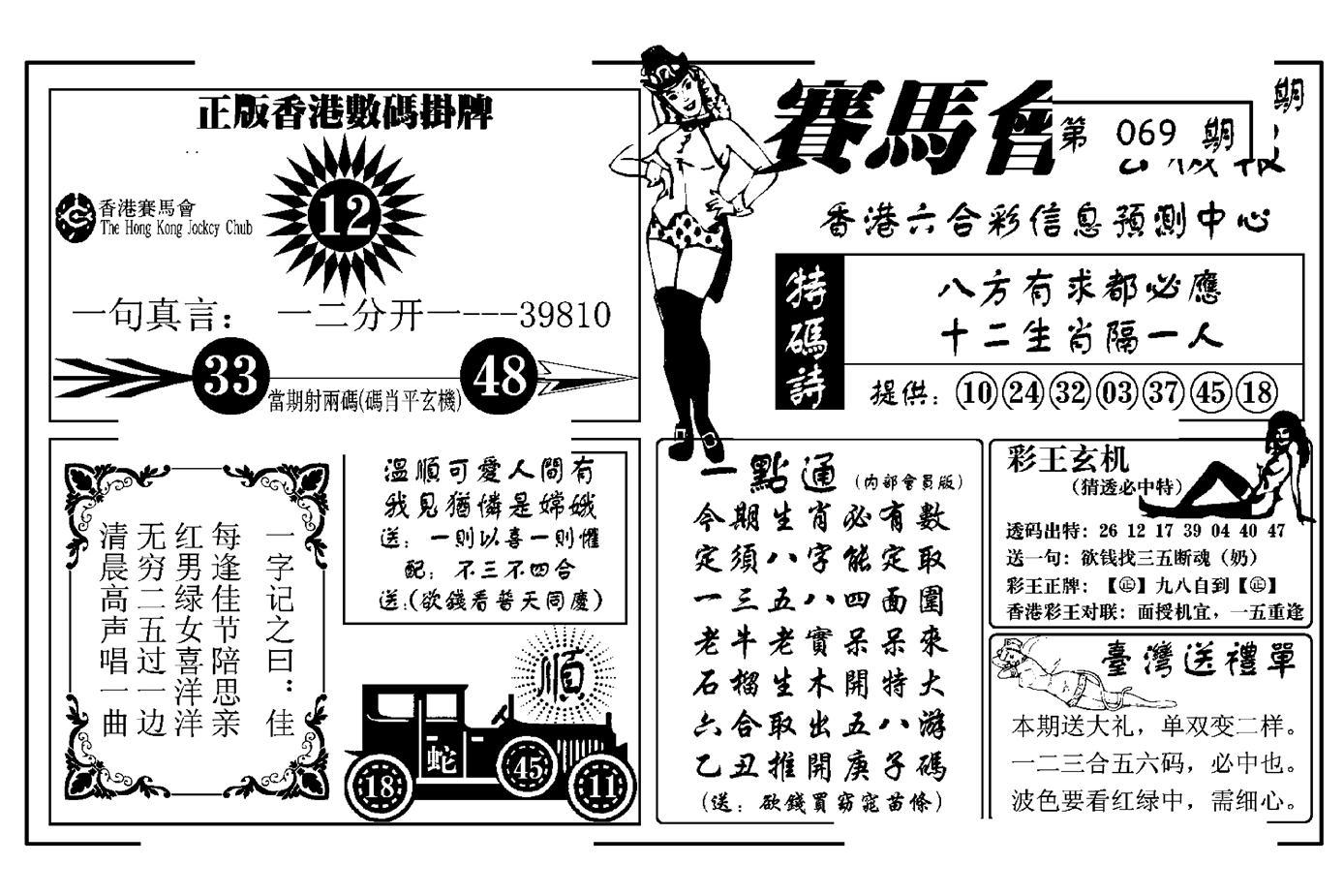 069期赛马会玄机报(黑白)