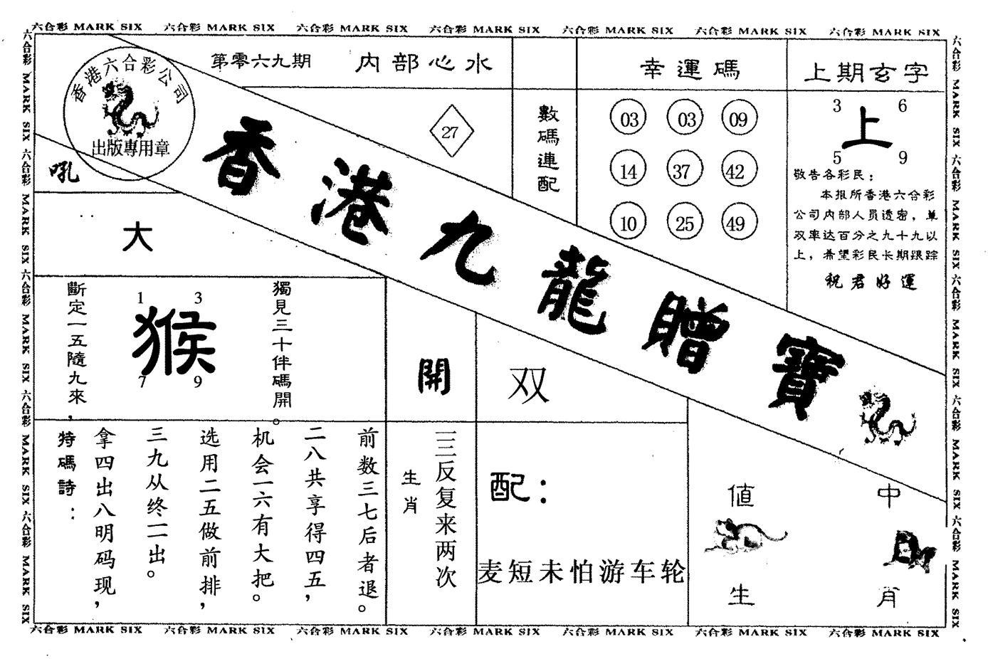 069期九大赠宝(黑白)