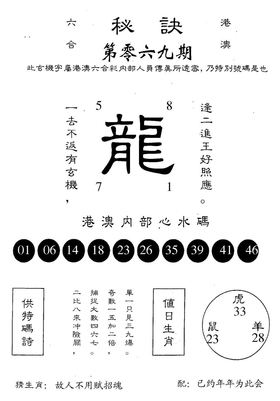 069期秘诀(黑白)