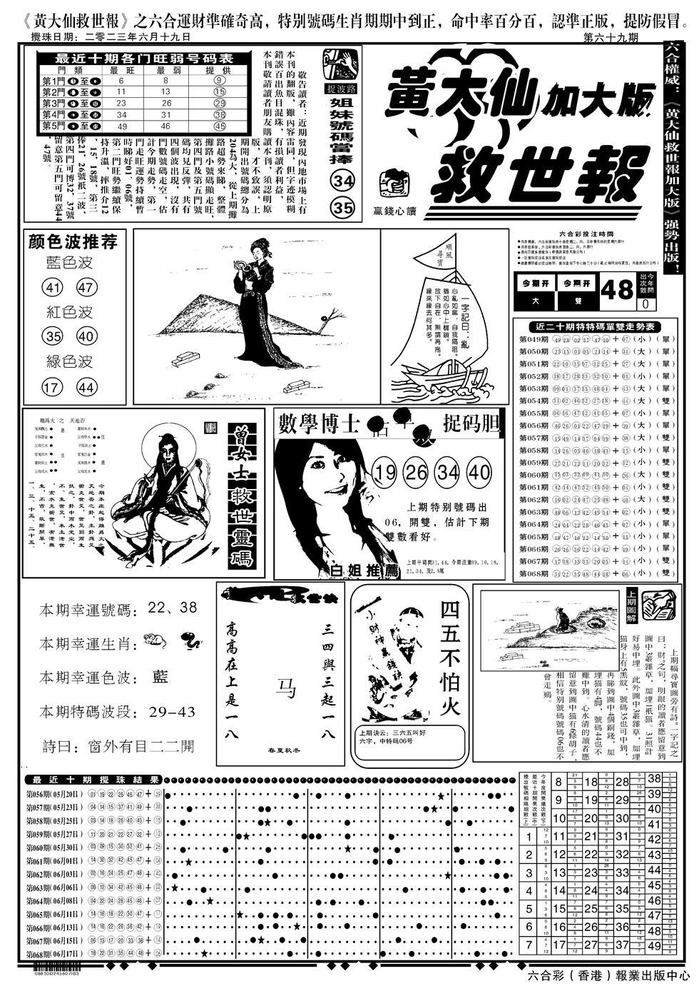069期大救世A(黑白)