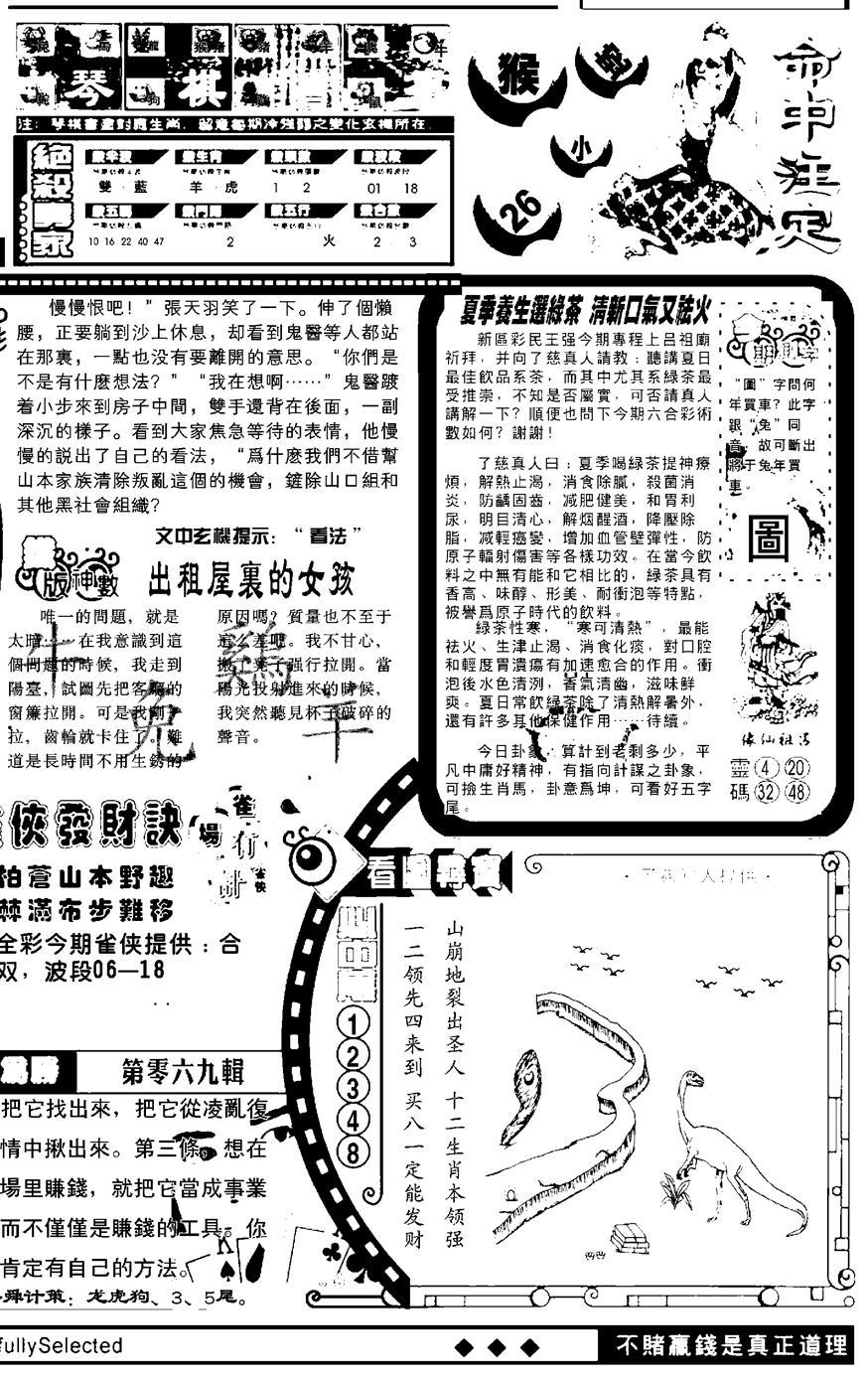 069期六合精选B(黑白)