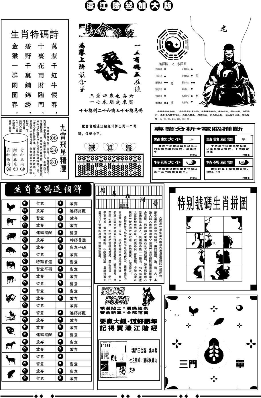 069期大版濠江B(黑白)
