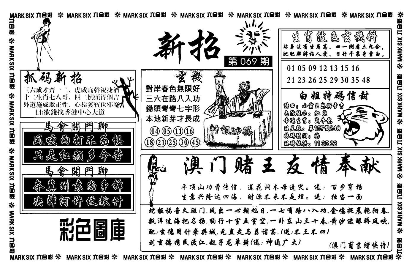 069期诸葛新招(黑白)