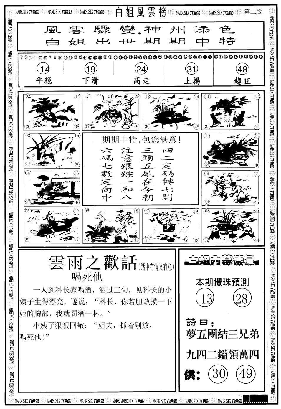069期白姐风云榜B(黑白)