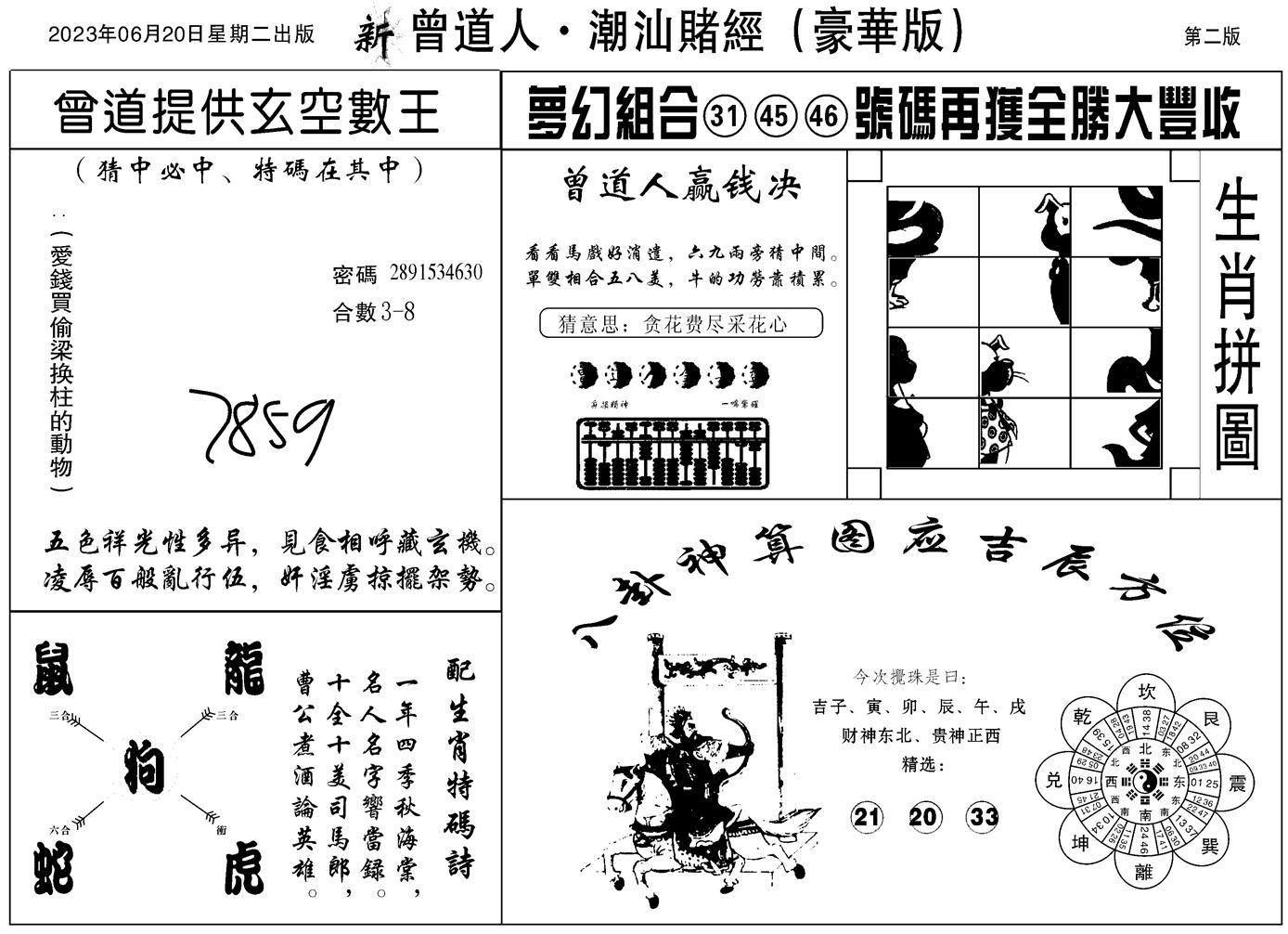 069期潮汕赌经濠华版B(黑白)