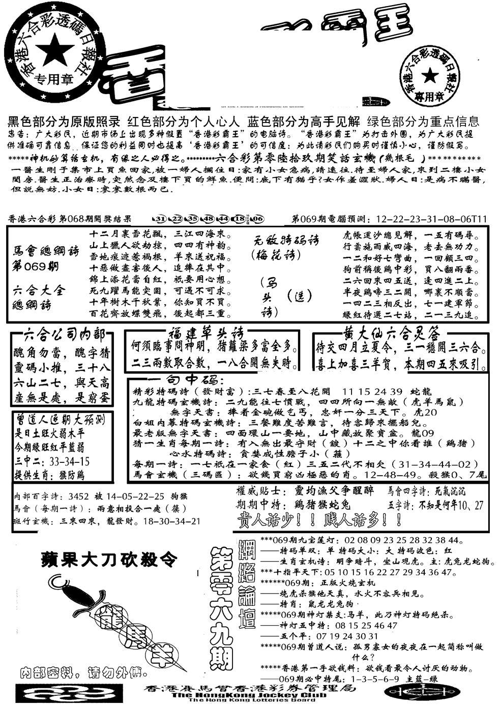 069期大刀彩霸王A(黑白)