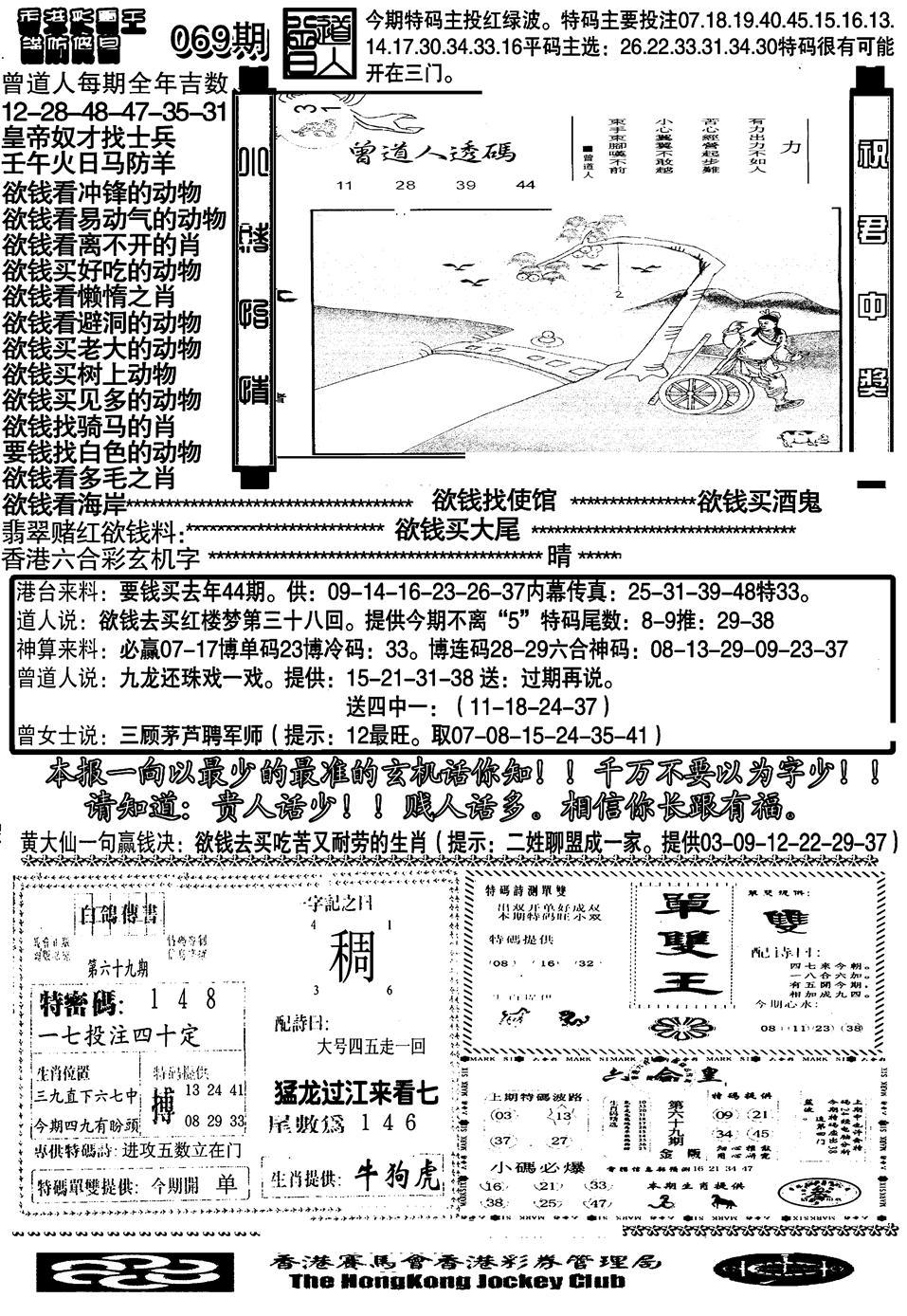 069期大刀彩霸王B(黑白)