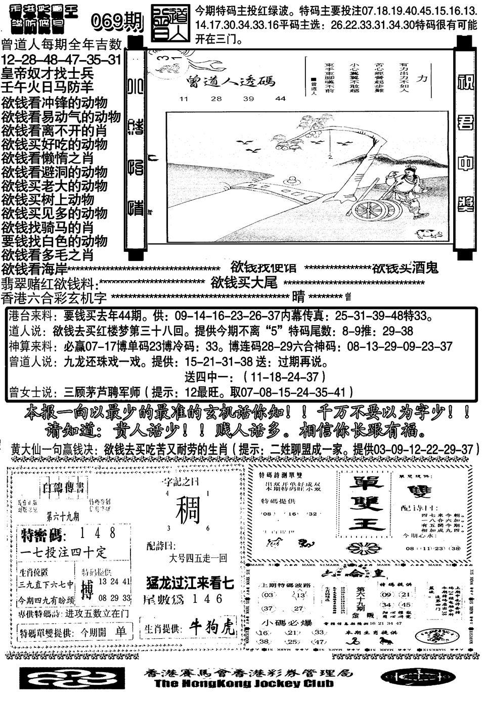 069期另大刀彩综合B(黑白)