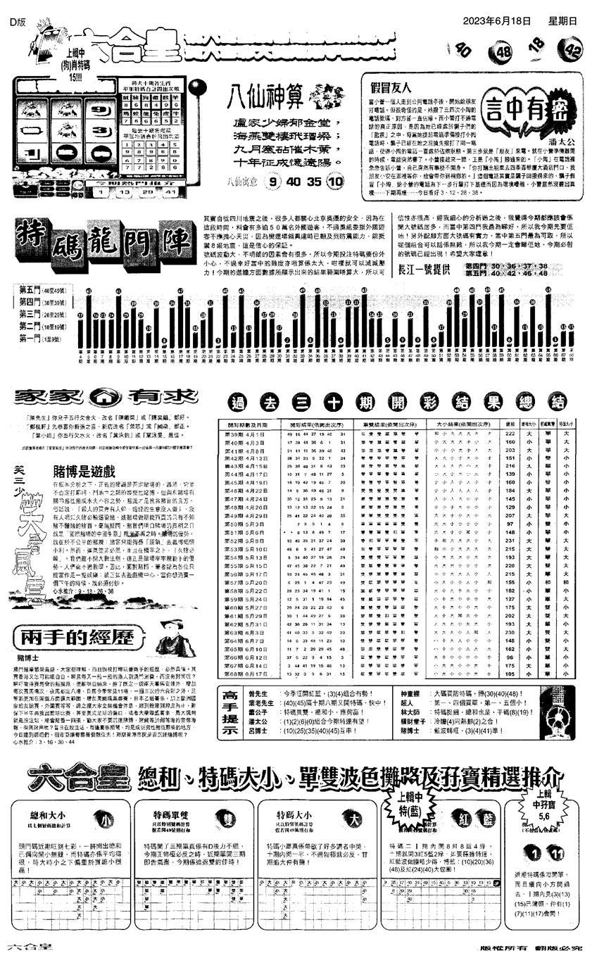 069期大版六合皇B(黑白)