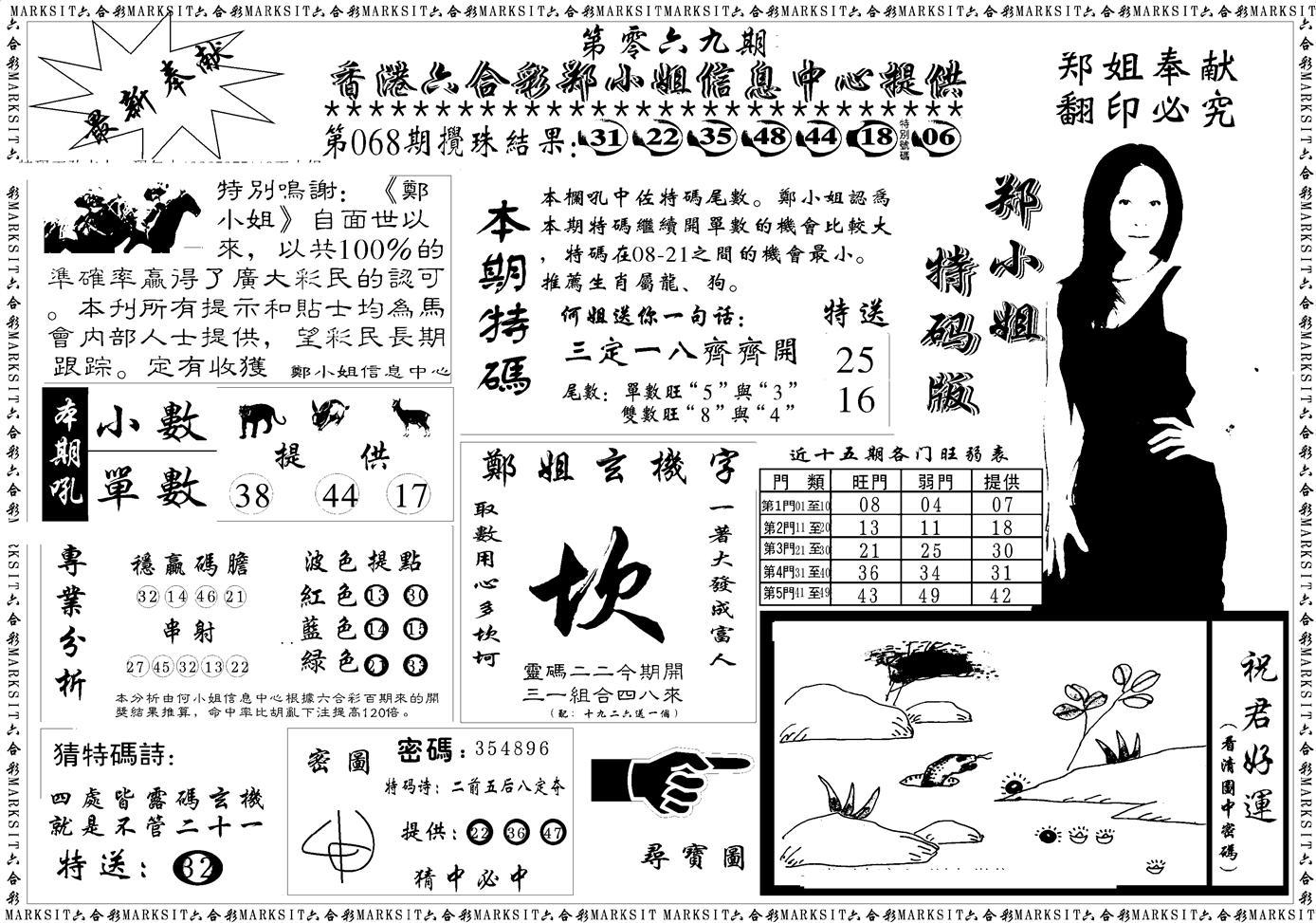 069期郑小姐特码报A(黑白)