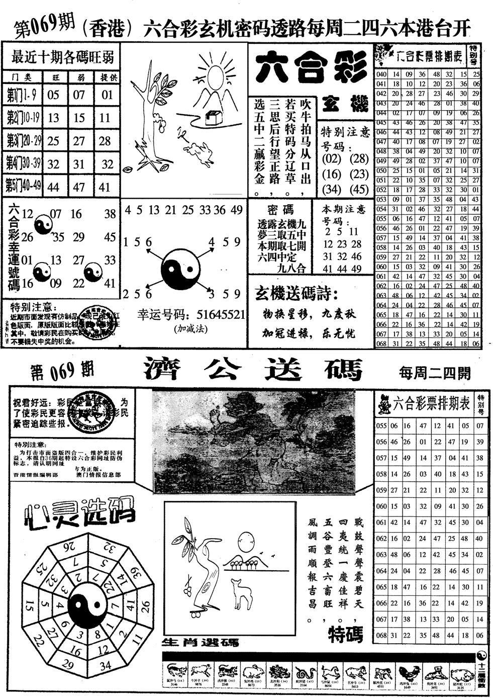 069期印仔小四合A(黑白)